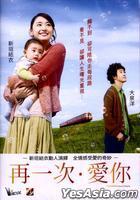 再一次说爱你 (2015) (DVD) (香港版)