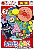 Anpanman to Hajimeyo! English Hen Let's Play A B C (Japan Version)
