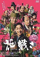 Flower and Sword (DVD) (Japan Version)