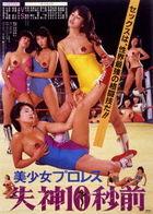 Bishojo Puroresu Shisshin 10 Byo Mae (Japan Version)
