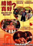 Why Did I Get Married? (DVD) (Taiwan Version)