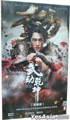 Martial Universe (2018) (H-DVD) (Ep. 1-40) (China Version)