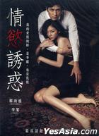Scarlet Innocence (2014) (DVD) (Taiwan Version)