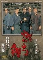 Moeyo Ken (DVD) (Vol.6) (Japan Version)