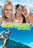 Blue Crush (Limited Edition) (Japan Version)