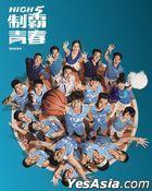 High 5 Basketball Original TV Soundtrack (OST)