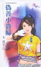 Hua Yuan Xi Lie 1198 -  Ai Qing Ling Ju Li Zhong Hui : Wei Shan Xiao Gui Fu
