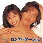 Long Vacation (Blu-ray Box) (Japan Version)