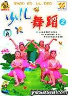 Shao Er Wu Dao 2 (VCD) (China Version)
