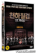 Saving General Yang (DVD) (Korea Version)