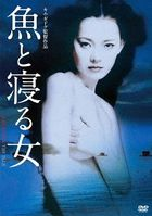The Isle (DVD) (Special Priced Edition) (Japan Version)