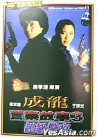 Police Story III : Super Cop (Taiwan version)