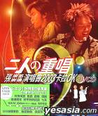 Duets Concert Live 2003 Karaoke (VCD)