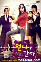 Operation Makeover (DVD) (Korea Version)