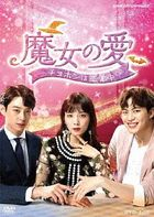 Witch's Love (DVD Box) (Japan Version)