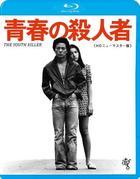 The Youth Killer (Blu-ray)(Japan Version)
