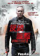Dying Of The Light (2014) (DVD) (Hong Kong Version)