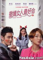 Women Who Flirt (2014) (DVD) (Taiwan Version)