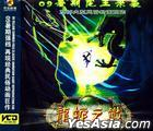 Xi You Ji Zhi Dong Hai Long Wang - Long She Zhi Zhan (VCD) (China Version)