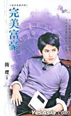 Hua Yuan Xi Lie 949 -  Wan Mei Fu Hao