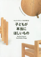 kitsuzu dezain rabo ga kangaeru kodomo ga hontou ni hoshii mono za fua suto tatsuchi obu gutsudo modan dezain FIRST TOUCH OF GOOD MODERN DESIGN