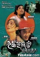 九品芝麻官:白面包青天 (1994) (DVD) (修復版) (香港版)