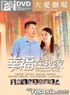 Happy-go-lucky (2015) (DVD) (End) (DaAi TV Drama) (Taiwan Version)