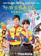 小資女孩奮鬥記:遊樂園的奇蹟 (2018) (DVD) (台灣版)