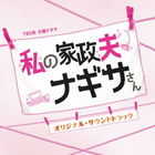TV Drama Watashi no Kaseifu Nagisa San Original Soundtrack (Japan Version)