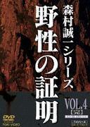 Yasei no Shomei (Vol.4) (DVD) (Japan Version)