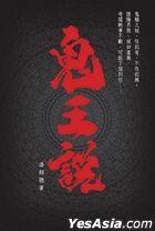 Gui Wang Shuo