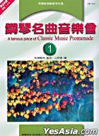 鋼琴名曲音樂會 - 1
