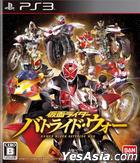 Kamen Rider Battride War (Normal Edition) (Japan Version)