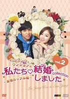'Lee Jang Woo and Ham Eun Jung's' We Got Married Collection (Yuucho Couple Edition) Vol. 2 (DVD) (Japan Version)