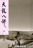 天龍八部 (五) 台灣新修版