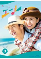 Yell (Blu-ray) (Box 3) (Japan Version)