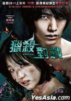 Monster (DVD) (Taiwan Version)