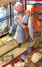 Akatsuki no Yona 32