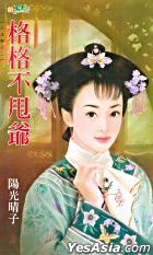 Tian Ning Meng 085 -  Ge Ge Bu Shuai Ye