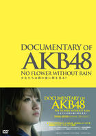 Documentary of AKB48  No Flower Without Rain - Shoujo tachi wa Namida no Ato ni Nani wo Miru? (DVD)(Japan Version)