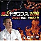 Moe yo Dragons 2008 (Japan Version)