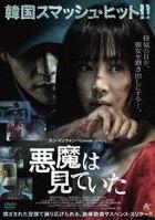 監視 (DVD) (日本版)
