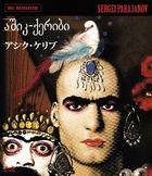 Ashik Kerib (Blu-ray) (HD Remastered Edition) (Japan Version)