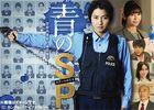 Ao no SP Gakkounai Keisatsu Shimada Ryuhei DVD-BOX (Japan Version)