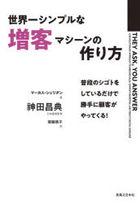 sekaiichi shimpuru na zoukiyaku mashi n no tsukurikata fudan no