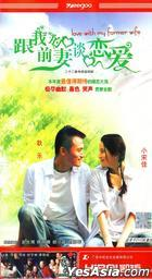 Love With My Former Wife (H-DVD) (End) (China Version)