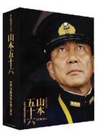 Admiral Yamamoto (DVD) (First Press Limited Edition) (Japan Version)