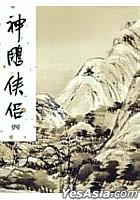Shen Diao Xia Lyu ( Si ) Xin Xiu Ban