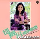 Theresa Teng Greatest Hits Vol.7 (Reissue Version)