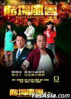 赌场风云 (2006) (DVD) (1-15集) (待续) (中英文字幕) (TVB剧集)